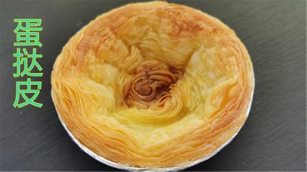 蛋挞皮别去买了,详细告诉你做法和比例,层层酥脆,咬一口直掉渣