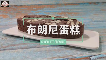 布朗尼蛋糕~满满的巧克力味~满口留香