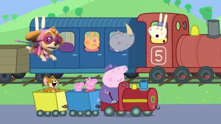 佩奇爷爷帮杰瑞追赶行驶的列车,汪汪队天天空中支援送杰瑞上车