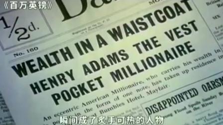 小伙意外获得百万英镑,消费找不开,只能赊账