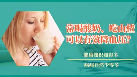 常喝酸奶、吃山楂可以有效降血压?这些好处,你需要了解清楚