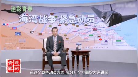 张召忠:这次美国抗疫特朗普宣布征召100万预备役,也不知道人都干啥去了