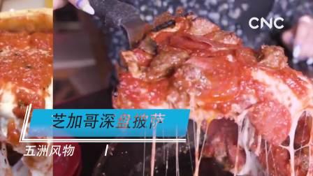 五洲风物——芝加哥深盘披萨
