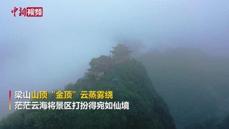 """航拍湖北宜都梁山""""金顶"""" 云蒸雾绕美如仙境"""