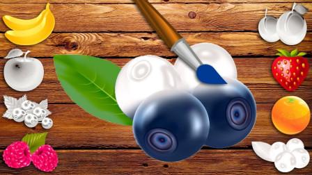 亲子早教动画给蓝莓李子涂色认识水果学颜色