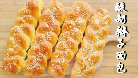 酸奶辫子面包试试这样做,松软香甜,奶香浓郁