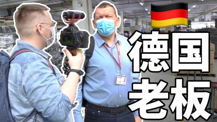 在中国的德国大老板生活怎么样?都开豪车住豪宅吗?