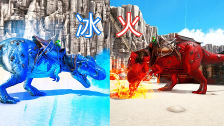 【虾米】方舟:永恒篇EP5,两级逆转!火之霸王进化-冰之霸主!