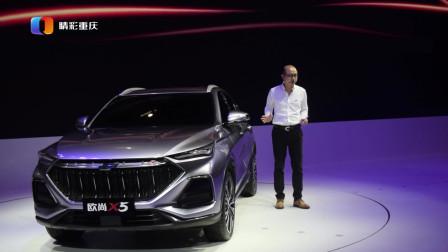 主打8-12万元市场 超感·新运动SUV长安欧尚X5全球首发