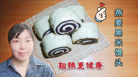 燕麦黑米馒头的创意做法,粗粮细做,营养健康,减肥吃它不怕胖