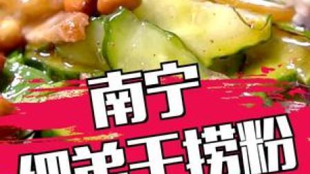 这家资深吃货才知道的干捞粉,被我发现了隐藏菜单! #寻味广西  #南宁