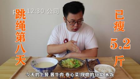 大何跳绳第8天,早餐三明治,午餐卷心菜酱牛肉、晚餐西红柿黄瓜
