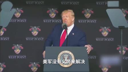 特朗普在西点军校毕业典礼上演讲:我们不是世界警察 所做一切都是为了保卫人民!