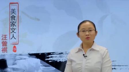微课-初中语文 八年级下册 美食家文人汪曾祺