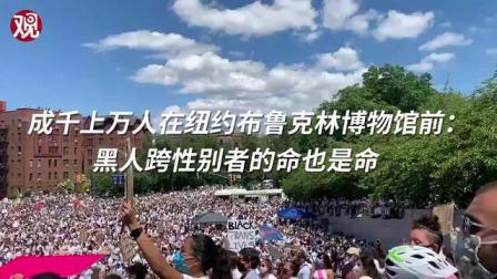 人山人海...纽约数千人聚集抗议:黑人跨性别者的命也是命