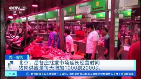 :岳各庄批发市场猪肉量每天增加1000到2000头