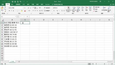 Papa课堂Excel基础教学20:让你事半功倍的 12 个小技巧