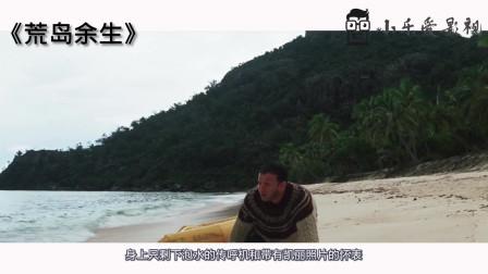 荒岛余生:飞机失事被困荒岛4年,小小排球拯救了他