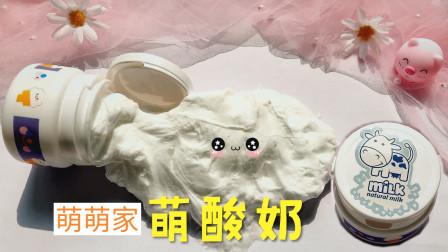 萌萌家招牌萌酸奶起泡胶,起泡变绵绵糖泥,捏起来超解压