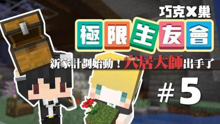 【巧克x巢】极限生友会5 - 新家计划始动!穴居大师出招了!(feat  巢哥)