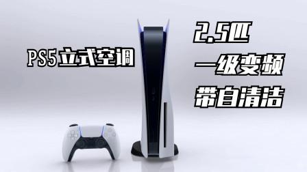 疯说:史上最骚游戏主机,PS5公布实机后,被认为是变频立式空调