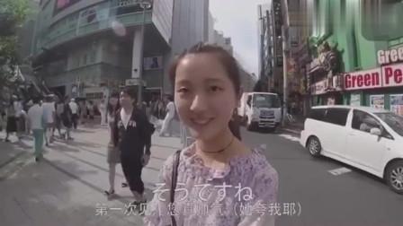 小伙用散装日语和日本姑娘对话,承包了我三天的笑点