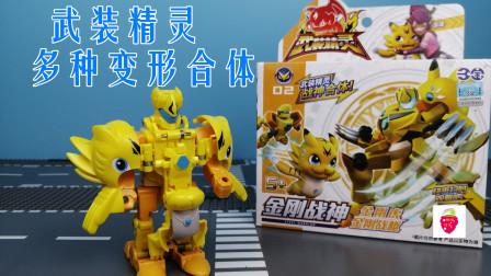 桐话时光亲子动漫玩具 《武装精灵》动画片周边玩具:金刚战神合体