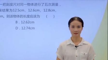 微课-初中物理 八年级上册 长度和时间的测量
