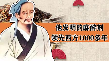 他早于西方1000多年就发明了麻醉剂,神医的故事!