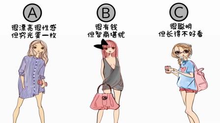 逻辑推理:三个不同类型的女孩选一个做妻子,你会选谁?