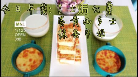 营养早餐19:芝士焗红薯+奶酪西多士,开怀大笑,又是美好的一天