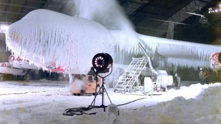 """世界上最大的""""冰箱"""",不用来冷冻食物,而是冻飞机!"""