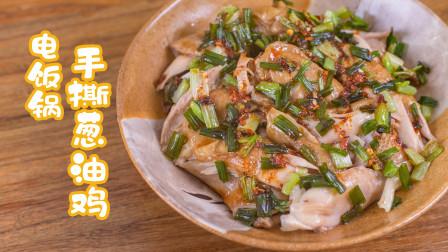 这鸡肉鲜嫩又多汁!只要家里有个电饭锅,3步就搞定!