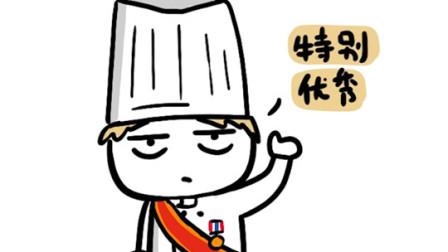 米其林三星的大厨到底有多厉害?
