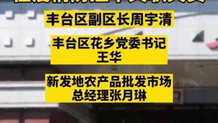#疫情防控 失职失责!# 丰台区副区长等被免职!#新发地 密切接触者14天内不得安排到岗!