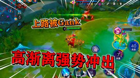 王者荣耀:上路被敌方Gank,高渐离趁机冲出,强势击杀其中一人