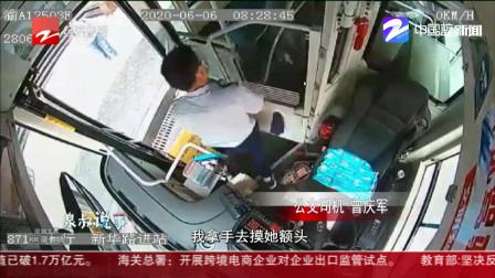 浙江经视新闻 女孩公交上发病晕倒 好司机背她飞奔一公里
