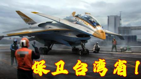 胆大妄为!美军机飞越台湾省上空,解放军紧急出动!