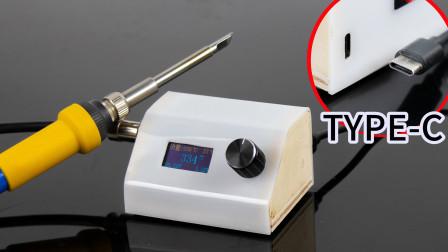 自制一个T12焊台 可用PD充电器和充电宝供电