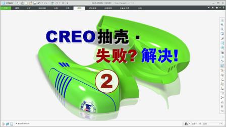 20分钟彻底弄清Creo和ProE抽壳失败原因, 再花10分钟掌握解决问题办法(二)