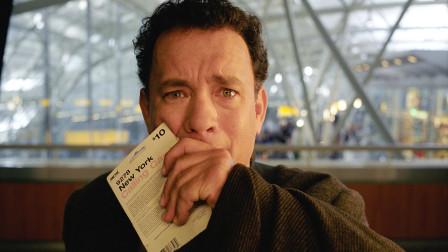 刚下飞机祖国没了,被困在机场18年,真人真事改编电影