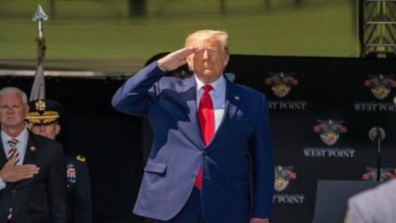 """特朗普西点军校毕业典礼喊""""美国不是世界""""有人爆料:典礼是他逼着办的"""