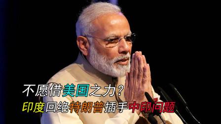 印度回绝特朗普插手中印两国问题,不愿借美国之力?实有难言之隐