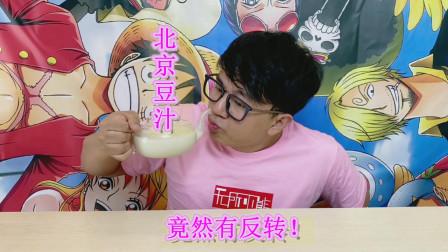 小伙第1次喝北京豆汁,一直说好喝!竟然有反转!实在太坏了!