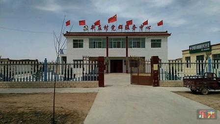 凉州区长城镇新庄村