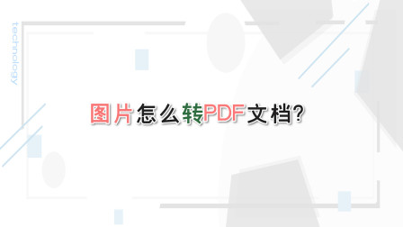 图片怎么转PDF文档?—江下办公