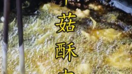 平菇酥肉可媲美真正的酥肉哦!而且还带有菌子清香,霸道!