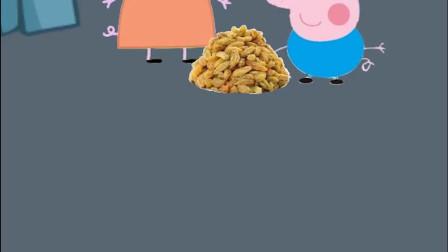 乔治吃葡萄干,妈妈告诉乔治葡萄干是葡萄做的,乔治接下来的问题妈妈无语咯!