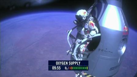 牛人小哥外太空跳伞,打破世界纪录,差点在空中摩擦出火花!