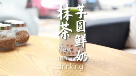 抹茶芋圆鲜奶的做法,小兔奔跑奶茶教程